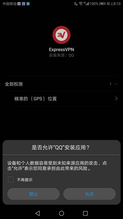 如何在安卓手机上安装配置Express加速器,访问油管