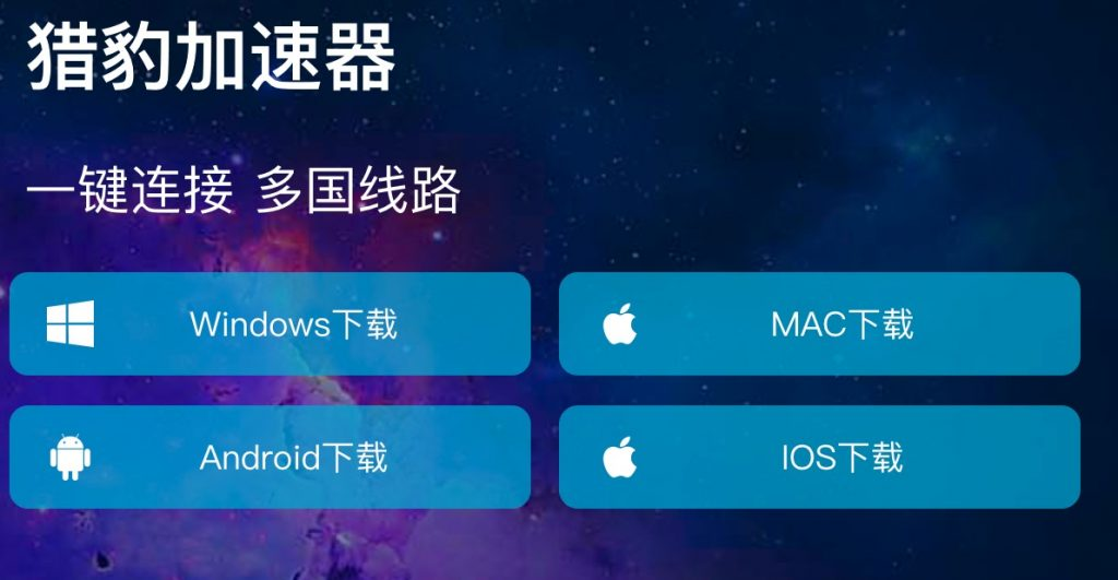 蓝灯加速软件官网-手机版灯蓝app下载(lantern免费版)