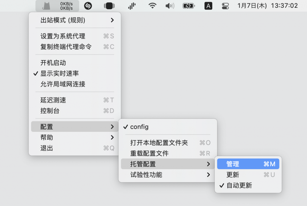 MAC苹果笔记本加速器访问外网使用教程