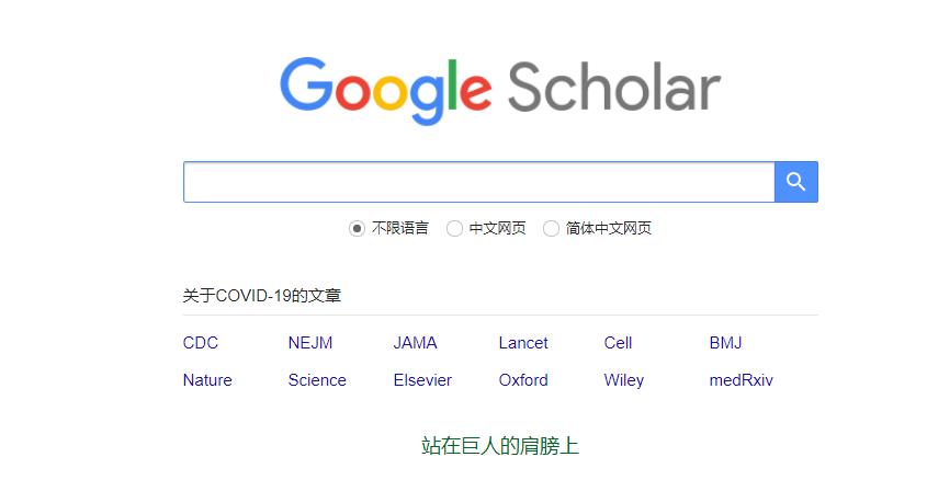 打不开谷歌学术的解决办法-国内如何使用并访问谷歌学术